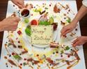 ~9/30《DINNER》【日~木限定★】~世界に1つだけのテーブルアートプラン~