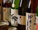 『銘柄指定日本酒付きの飲み放題プラン』