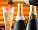 <新年会、歓送迎会向け・公式オンライン限定>シャンパン・生ビール含む約45種飲み放題付!お一人様 12,000円