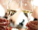 【スペシャル アニバーサリープラン】乾杯のグラスシャンパン付!デザートプレート含むフルコース・プラン