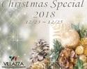 【Christmas2018】クリスマス贅沢コースディナー!第二部(20:00~)