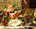 【12/21~25】クリスマスランチ 7,000円