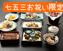 7,000 yen course (limited to Shichigosan 3) With sea bream