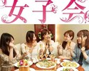 【パセラの女子会】スイーツ食べ放題付きプラン