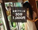 Sake All You Can Drink (30 mins)  ¥1,000 yen