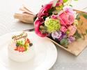 【お誕生日や記念日に】乾杯酒・花束・ホールケーキ付