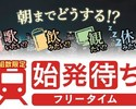 【個室】【金・土・祝前日】23時~翌5時迄の最大6時間可能★始発待ちパック 2,200円~!!