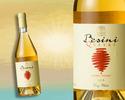 ホームページ限定 ワインセット