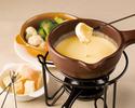 ◆忘・新年会◆他とは一味違う!!本格チーズフォンデュ&シェフ自慢のチーズレシピで満足☆フォンデュコース