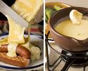 ◆忘・新年会◆欲しがりな人はコレ!とろっとろラクレット&自慢のチーズフォンデュ両方食べれちゃう『Wコース』にチーズレシピで大満足♪
