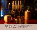 """《 Christmas 2020 》 ★早割★11/30までの早期予約!""""NATALE""""+グラスシャンパン付き/¥16,200"""