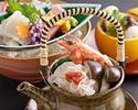 24日・25日Xmas早割プランシャンパン付き「料理長おすすめ会席  錦(にしき)」