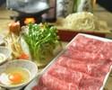 天草和牛のすき焼き鍋飲み放題コース