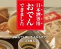 【新年会キャンペーン】12名様以上で2名様分が無料!さらに人数分の「日本酒専用おでん」が付いてくる!