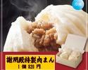 肉馒头(冷冻 4件)