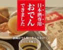 【新年会キャンペーン】12名様以上で2名様分が無料!さらに2名様毎に1皿「おでん」が付いてくる!