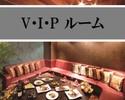 ルームのご指定に関して(VIPルーム)
