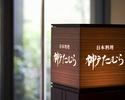【Kobe Tamura】 Keyaki(Japanese Full Course)