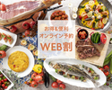 WEB special offer 20% discounts!【Weekday Dinner】 Dinner Buffet Adult