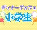 【4月1日以降】ディナーブッフェ(小学生)
