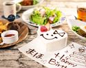 【2月9日から】ランチのプチNIKU記念日コース