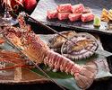Lunch&Dinner活蝦夷鮑・伊勢海老と 知床牛コース