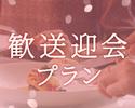 ディナー歓送迎会プラン <フリードリンク付き>