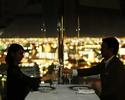 【窓際確約】夜景をエレガントに愉しむ フレンチ コース、乾杯グラスシャンパン付き