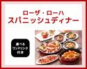 【ワンドリンク付き】スパニッシュディナー