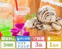 <月~金(祝日を除く)>【お昼のお祝いパック3時間】+ 料理3品+メッセージハニトー