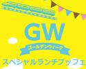 GWスペシャルランチブッフェ2部