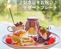 オプション:記念日デザート盛合せ 1500円(2-3名サイズ)