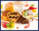 【ディナー・記念日におすすめ】メッセージプレート×スペシャルデザート!パスタ2種やメインなど特別コース全6品