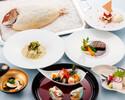 【お顔合せプラン】和食とフレンチを融合したお料理を堪能[和洋折衷プラン]