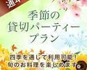 【フロア貸切】エクセレントコース+焼酎・カクテルプラン