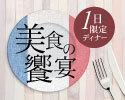 [ホテルグランヴィア大阪を代表する7人のシェフが奏でる]~第11回 美食の饗宴~