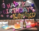 平日【誕生日/記念日】バルーン・デコ装飾付き【お祝いコース3時間】