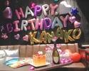 週末【誕生日/記念日】バルーン・デコ装飾付き【お祝いコース3時間】