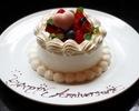 【アニバーサリーランチ】人気の懐石膳~ホテル特製ホールケーキ×乾杯スパークリングワイン付~