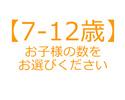 10/1~通年【土日祝】ランチブッフェ(子供)