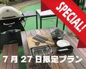 2019年7月27日(土)限定プラン