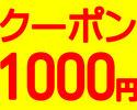その場で使える1000円クーポン