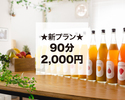All You Can Drink Plum Wines and Fruit Liqueurs (90 mins)  ¥2,000