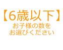 10/1~通年【土日祝】ランチブッフェ(幼児)