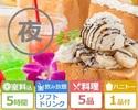 <日~木(祝前を除く)>【夜のハニトーパック5時間】+ 料理5品