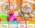 <金・土・祝前日>【夜のハニトーパック5時間】アルコール付 + 料理5品
