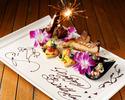 【お食事のみ】Birthday&Anniversaryコース お誕生日のお祝い、特別な記念日、デートなどデザートプレート付いたディナーコース!!乾杯スパークリング付き♪ 3,000円(税抜)