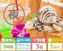<日~木(祝前を除く)>【夜のハニトーパック3時間】アルコール付 + 料理3品