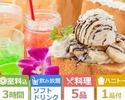 <月~金(祝日を除く)>【ボドゲーパック3時間】+ 料理5品