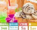 <土・日・祝日>【ボドゲーパック3時間】アルコール付 + 料理5品